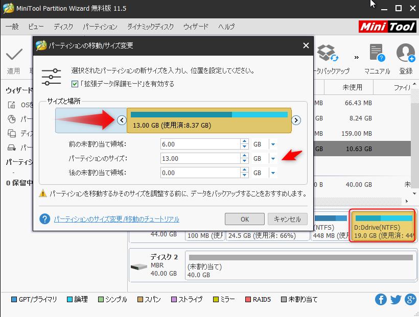 Windows7から10へ移行、C:ドライブの拡張には MiniTool  Partition Wizard は便利_a0056607_20544544.jpg