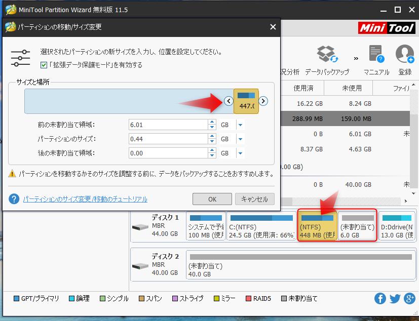 Windows7から10へ移行、C:ドライブの拡張には MiniTool  Partition Wizard は便利_a0056607_20563912.jpg