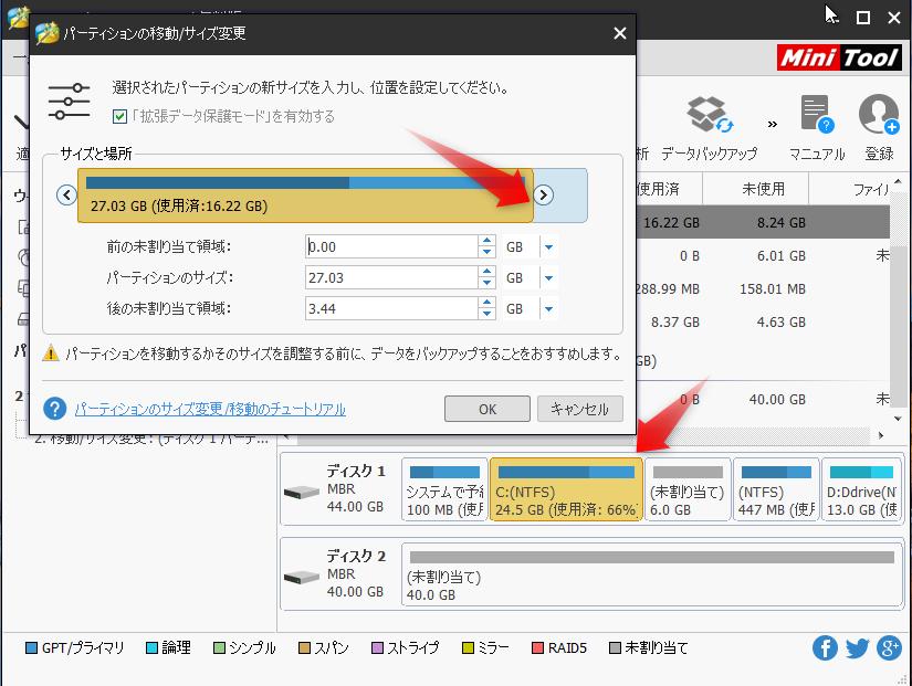 Windows7から10へ移行、C:ドライブの拡張には MiniTool  Partition Wizard は便利_a0056607_20573232.jpg
