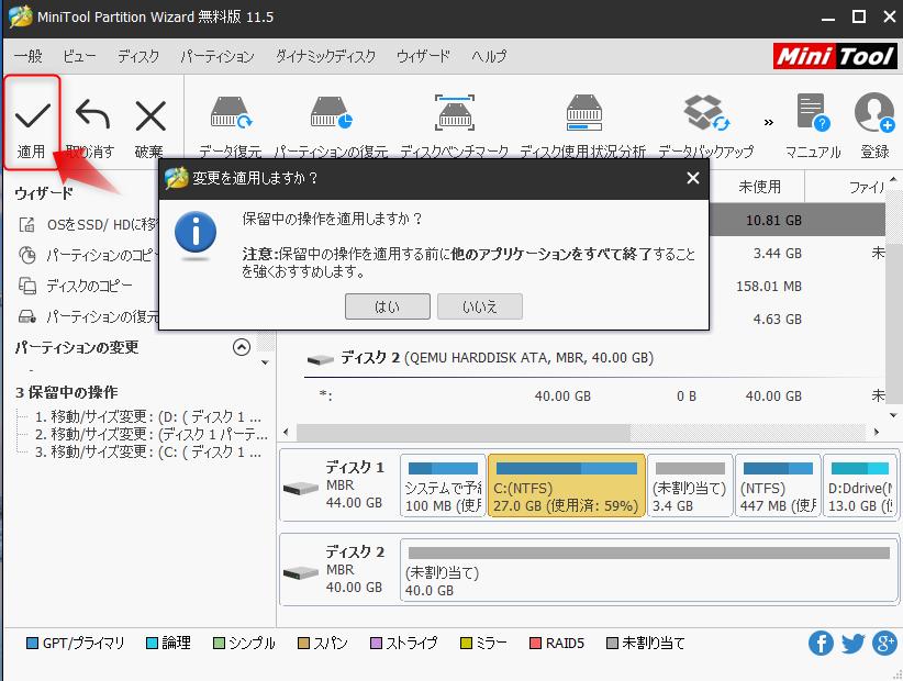 Windows7から10へ移行、C:ドライブの拡張には MiniTool  Partition Wizard は便利_a0056607_20580287.jpg