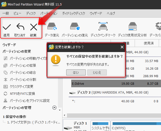 Windows7から10へ移行、C:ドライブの拡張には MiniTool  Partition Wizard は便利_a0056607_20583376.jpg