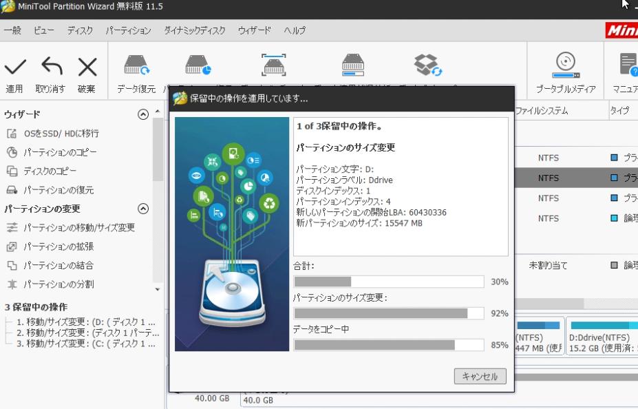 Windows7から10へ移行、C:ドライブの拡張には MiniTool  Partition Wizard は便利_a0056607_20590619.jpg