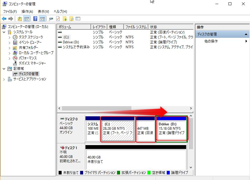 Windows7から10へ移行、C:ドライブの拡張には MiniTool  Partition Wizard は便利_a0056607_21002517.jpg