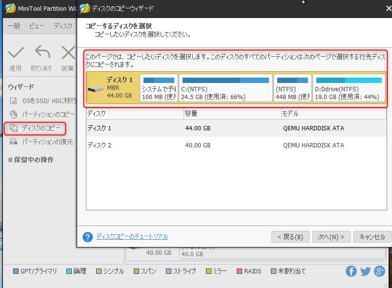 Windows7から10へ移行、C:ドライブの拡張には MiniTool  Partition Wizard は便利_a0056607_21021441.jpg