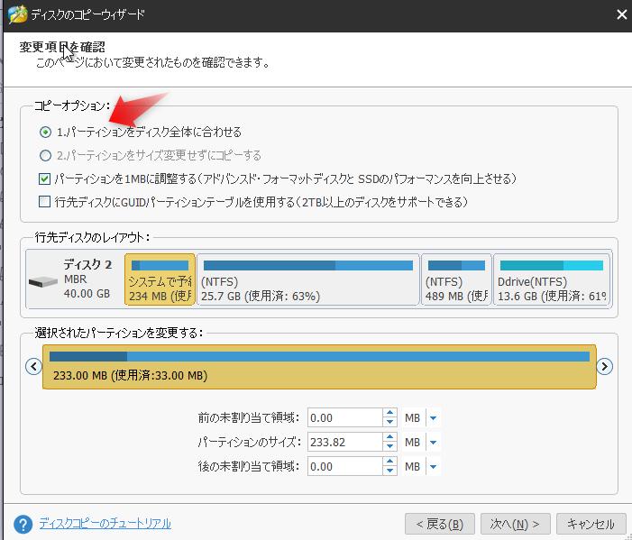 Windows7から10へ移行、C:ドライブの拡張には MiniTool  Partition Wizard は便利_a0056607_21051751.jpg