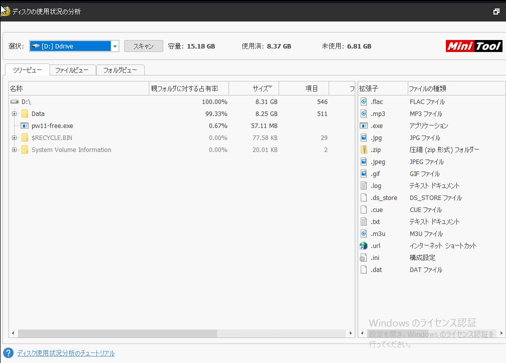 Windows7から10へ移行、C:ドライブの拡張には MiniTool  Partition Wizard は便利_a0056607_21180584.jpg