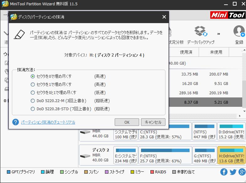 Windows7から10へ移行、C:ドライブの拡張には MiniTool  Partition Wizard は便利_a0056607_21193155.jpg