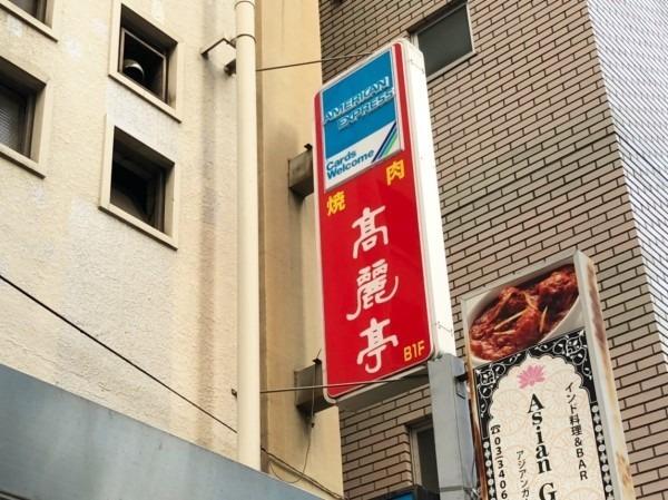 久々の伊藤會は渋谷 前篇 入荷メンズ、レディースサンダル マルタンマルジェラ、ユッタニューマン、エルメス_f0180307_21382748.jpg