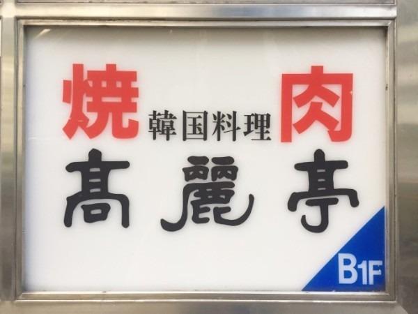 久々の伊藤會は渋谷 前篇 入荷メンズ、レディースサンダル マルタンマルジェラ、ユッタニューマン、エルメス_f0180307_21384736.jpg