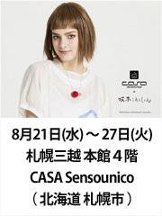 2019年8月21日(水)~ 8月27日(火)札幌三越(北海道札幌市)本館4階 ザ・ステージ #4 CASA Sensounico センソユニコ 札幌店「坂本これくしょん - 身につける漆 - 」展を開催いたします。この度、札幌にて展示会をさせて頂くことになりました。是非ご覧頂ければ幸いです。お待ちしております。 #展示会 #札幌三越 #ザ・ステージ#4 #坂本これくしょん #北海道札幌市 #Sensounico