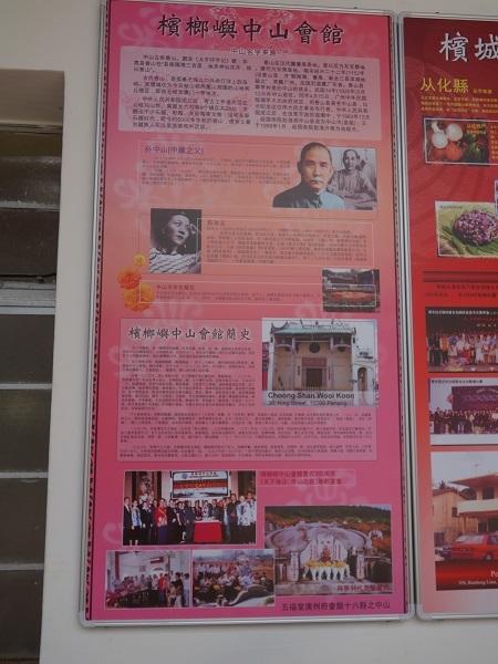 ジョージタウンの華人会館、華人廟_d0360509_13595479.jpg