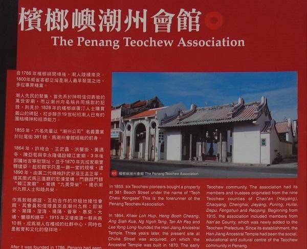 ジョージタウンの華人会館、華人廟_d0360509_14141186.jpg