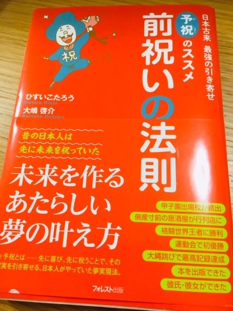 「前祝いの法則」大嶋啓介 講演会へ_a0126418_11184401.jpg