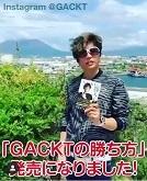 GACKT初のビジネス本【GACKTの勝ち方】発売_c0036138_16165366.jpg