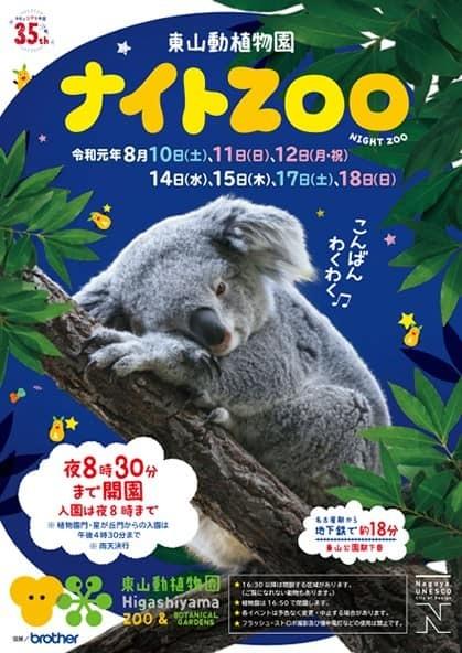 東山動植物園ナイトズー2019 最終日!_f0373339_10102284.jpg