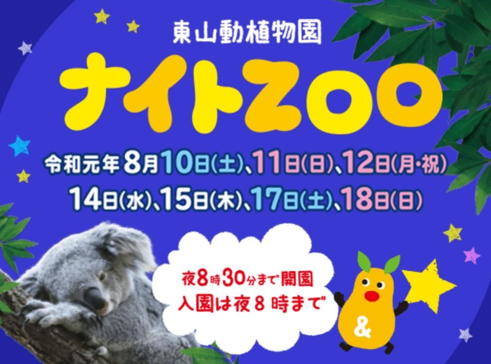 東山動植物園ナイトズー2019 最終日!_f0373339_10422749.jpg