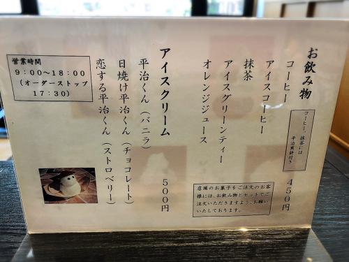 平治煎餅本店(大門)@2_e0292546_23565730.jpg