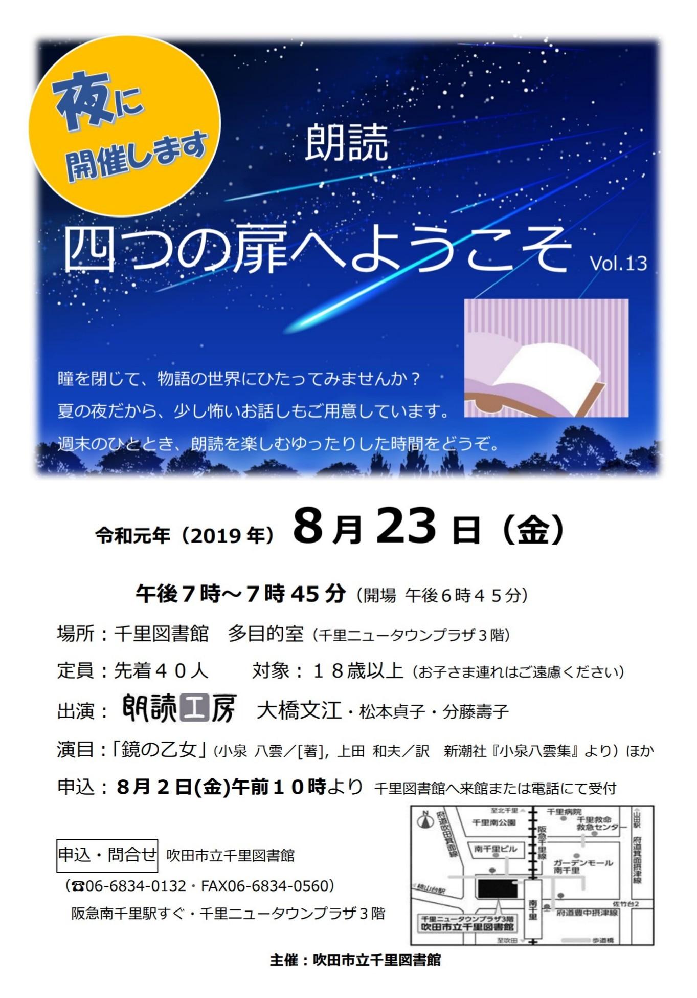 朗読 四つの扉へようこそ vol.13_e0056050_13531199.jpg