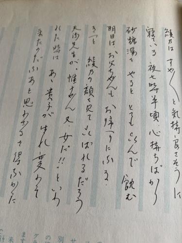 母の育児日記から私のペットロスが見えた気がした!_b0307951_19295177.jpg