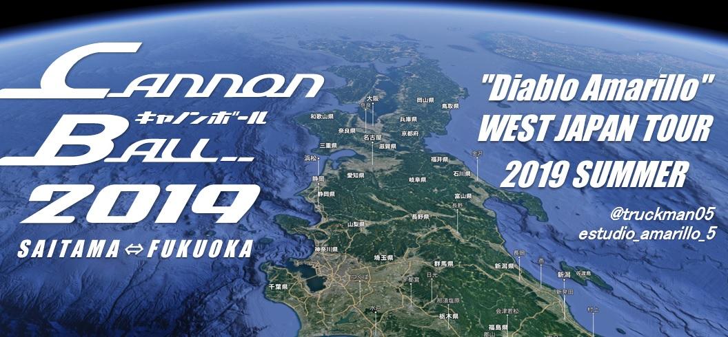The Cannonball Run. <2019>_e0033459_19485386.jpg