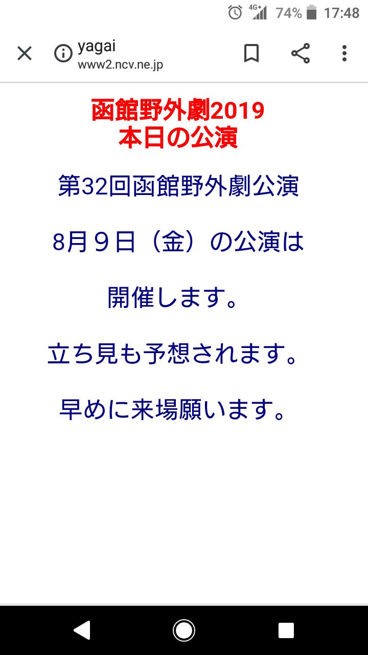 令和元年8月9日(金)函館野外劇は公演します_b0106766_17512490.png