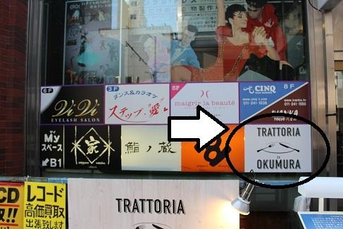 イタリアン「トラットリア ダ オクムラ 」 ますます好きになりました。_f0362073_09302900.jpg