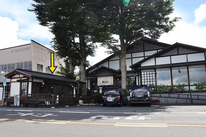 ⑪山中湖畔のほうとうの店「さんさい」さん。_b0111376_23051244.jpg