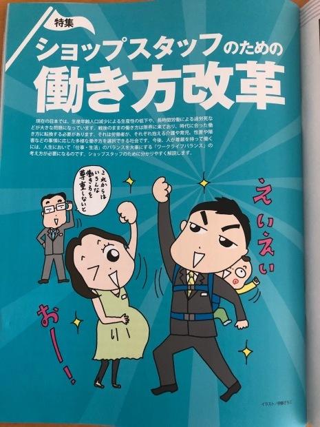 ファッション販売9月号「働き方改革」特集に寄稿しました_f0347877_17011616.jpg