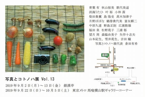 写真とコトノハ展 Vol.13_a0248481_21170042.jpg