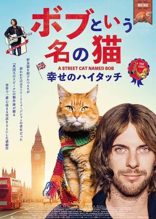 映画「ボブという名の猫」_b0195783_08111317.jpg