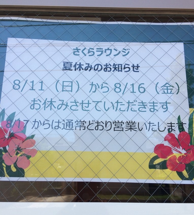 夏休みのお知らせ_e0190287_11260011.jpg