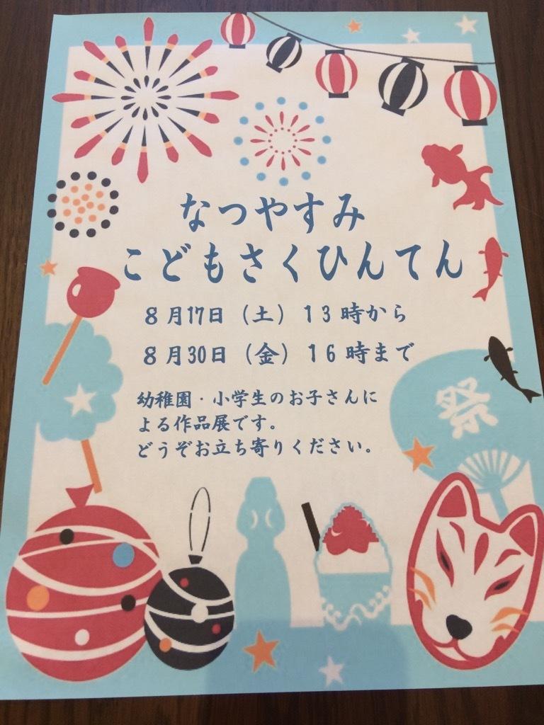 夏休みのお知らせ_e0190287_11260313.jpg