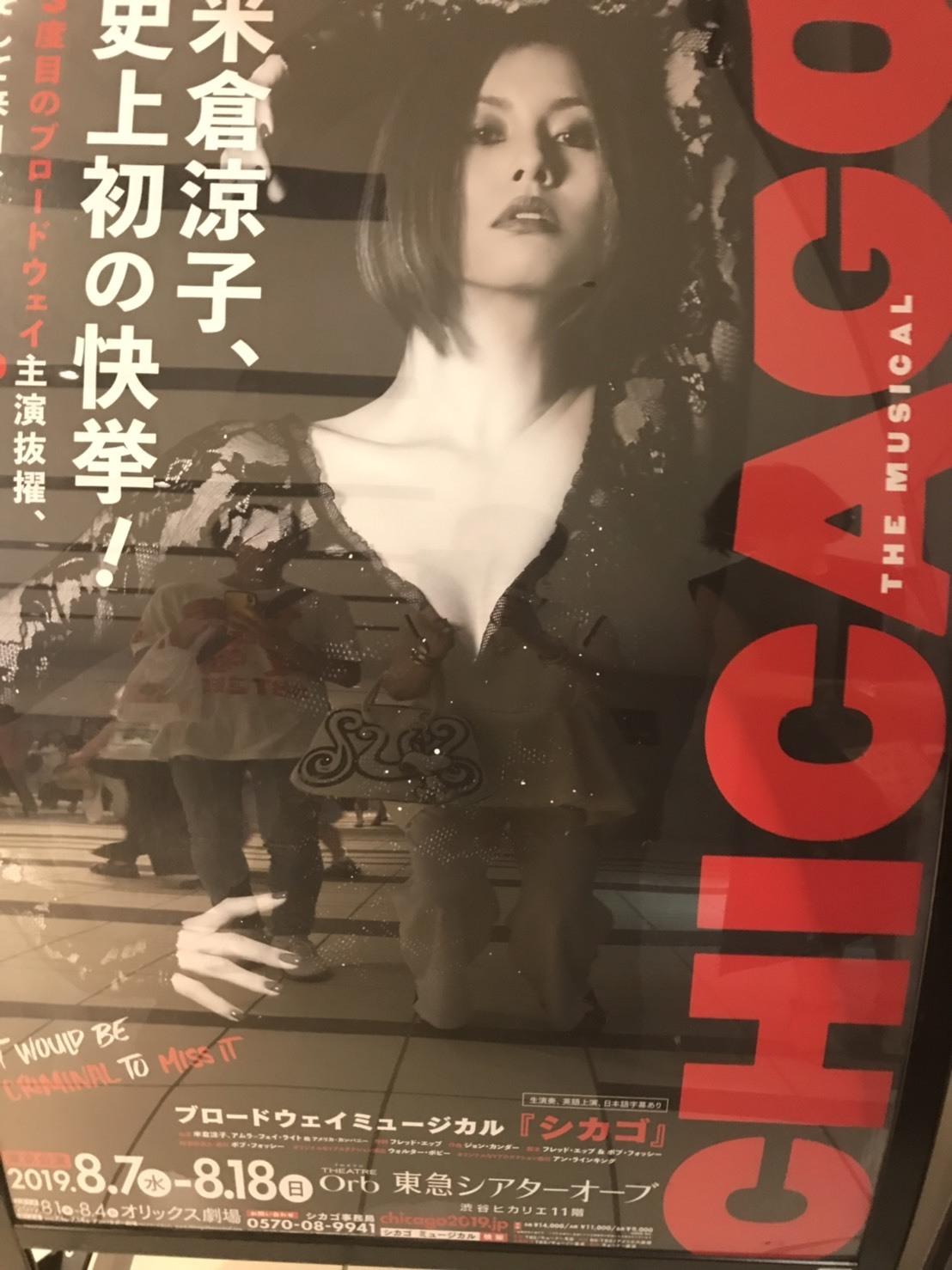 米倉涼子姫の『CHIACAGO』はすごい♪_d0339889_15503094.jpg
