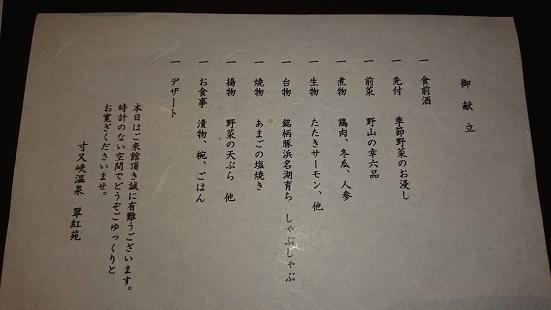 ★続!秘境奥大井・寸又峡温泉と夢の吊橋★_e0147297_09120598.jpg