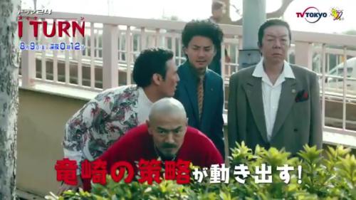 ドラマ24『Iターン』5話_f0061797_14264150.jpg