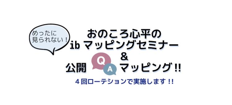 ibマッピングが体験できます。【スッキリ文化祭!】_f0290197_09480517.jpeg