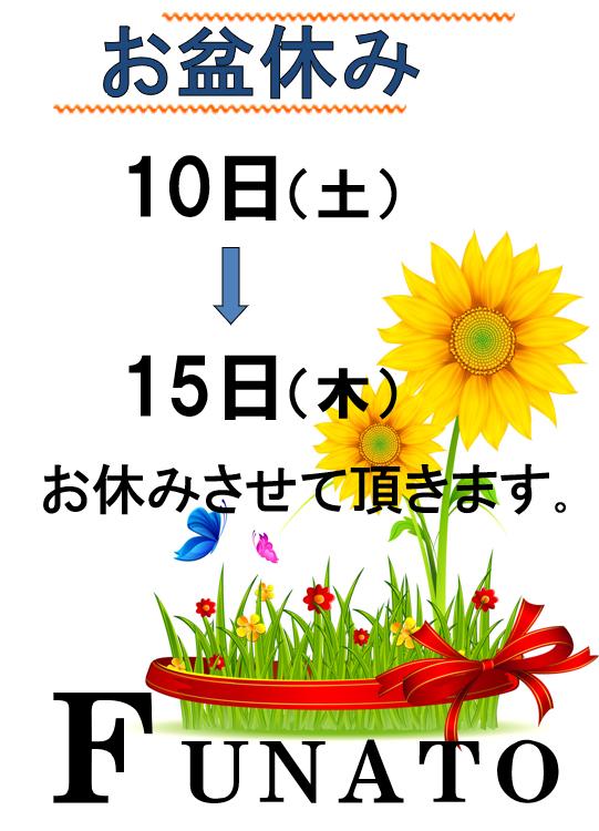 お盆休みのご案内( ..)φ_f0237698_15351441.png