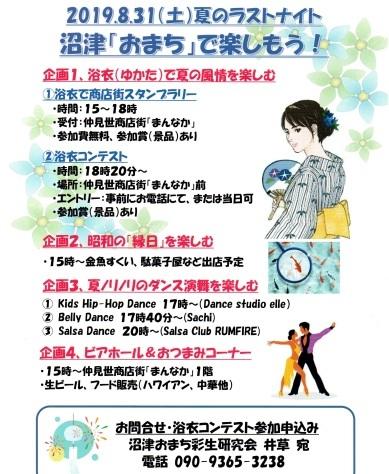 沼津おまち新企画~8月31日 夏ラストナイト!_d0050503_22170990.jpg