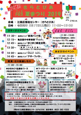 2019.8.10 お盆休みのお知らせ_f0309404_10431534.jpg