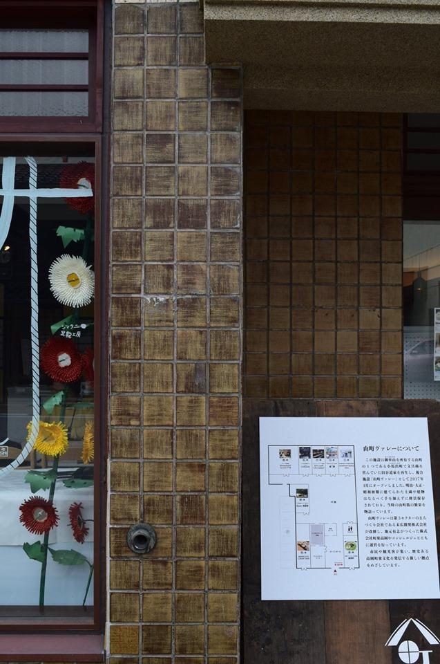 富山県高岡市の山町ヴァレー(昭和モダン建築探訪)_f0142606_07481617.jpg