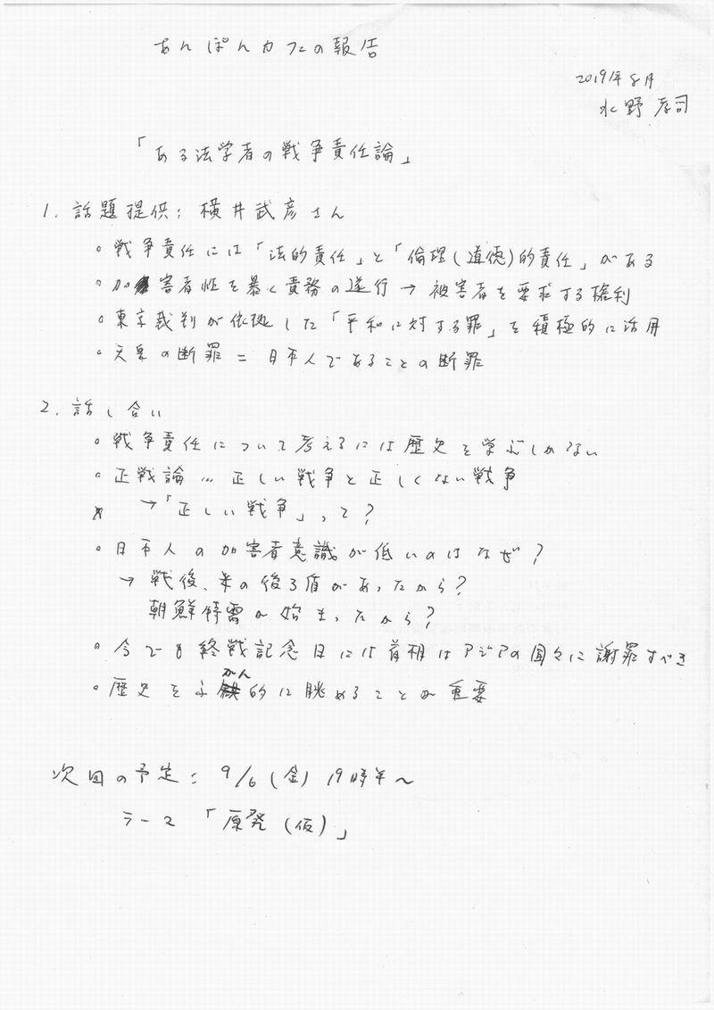 9/6(金)第41回あんぽんカフェ_b0151508_11415806.jpg