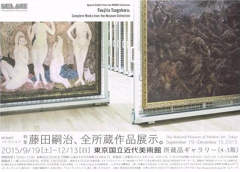 藤田嗣治、全所蔵作品展示。_f0364509_10120145.jpg
