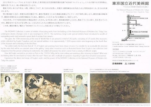 藤田嗣治、全所蔵作品展示。_f0364509_10120857.jpg