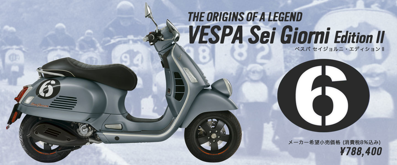 VESPA・MOTO GUZZI から、NEWモデルがでますよ_d0100125_17534823.jpg