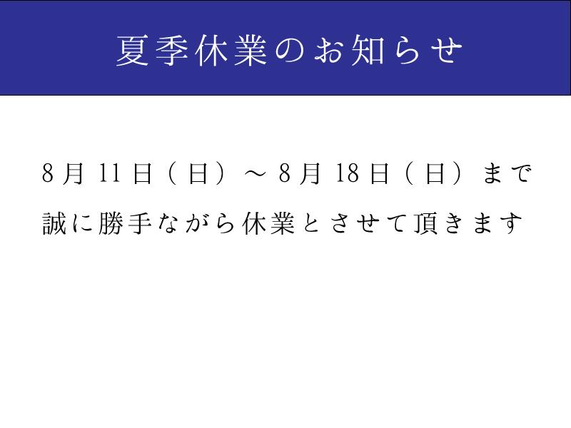 お休みのお知らせ_c0313938_17343668.jpg
