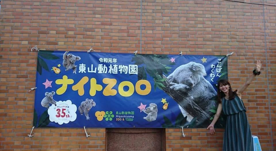 東山動植物園ナイトズー2019 初日!_f0373339_23563878.jpg