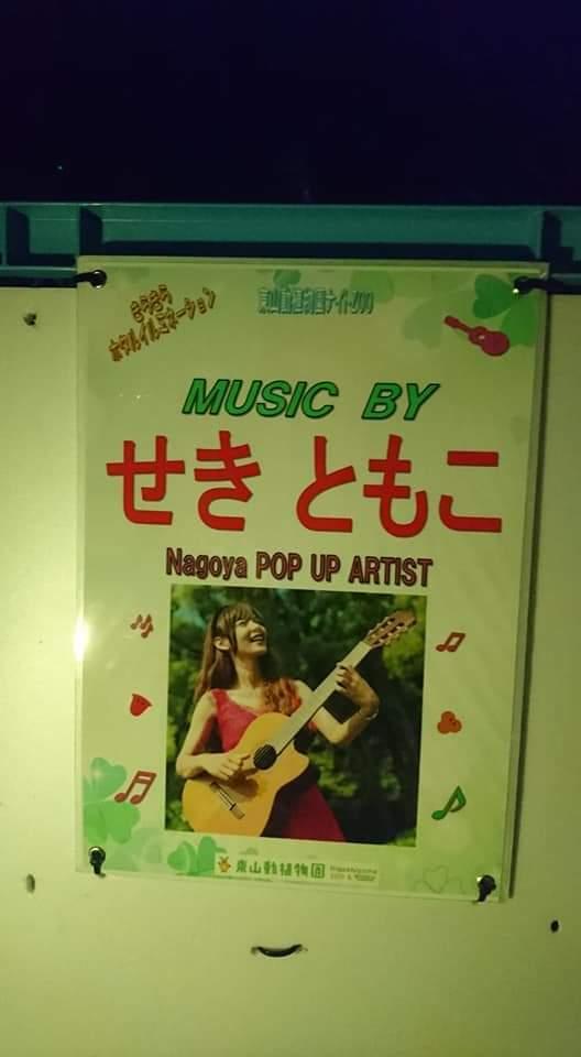 東山動植物園ナイトズー2019 最終日!_f0373339_23571695.jpg