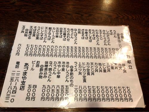 あづまや支店 県庁前店_e0292546_00270006.jpg