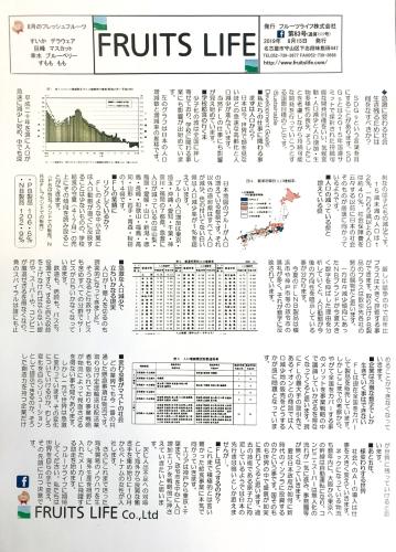 月刊フルーツライフNo.83(通算111号)_a0347953_14145003.jpg