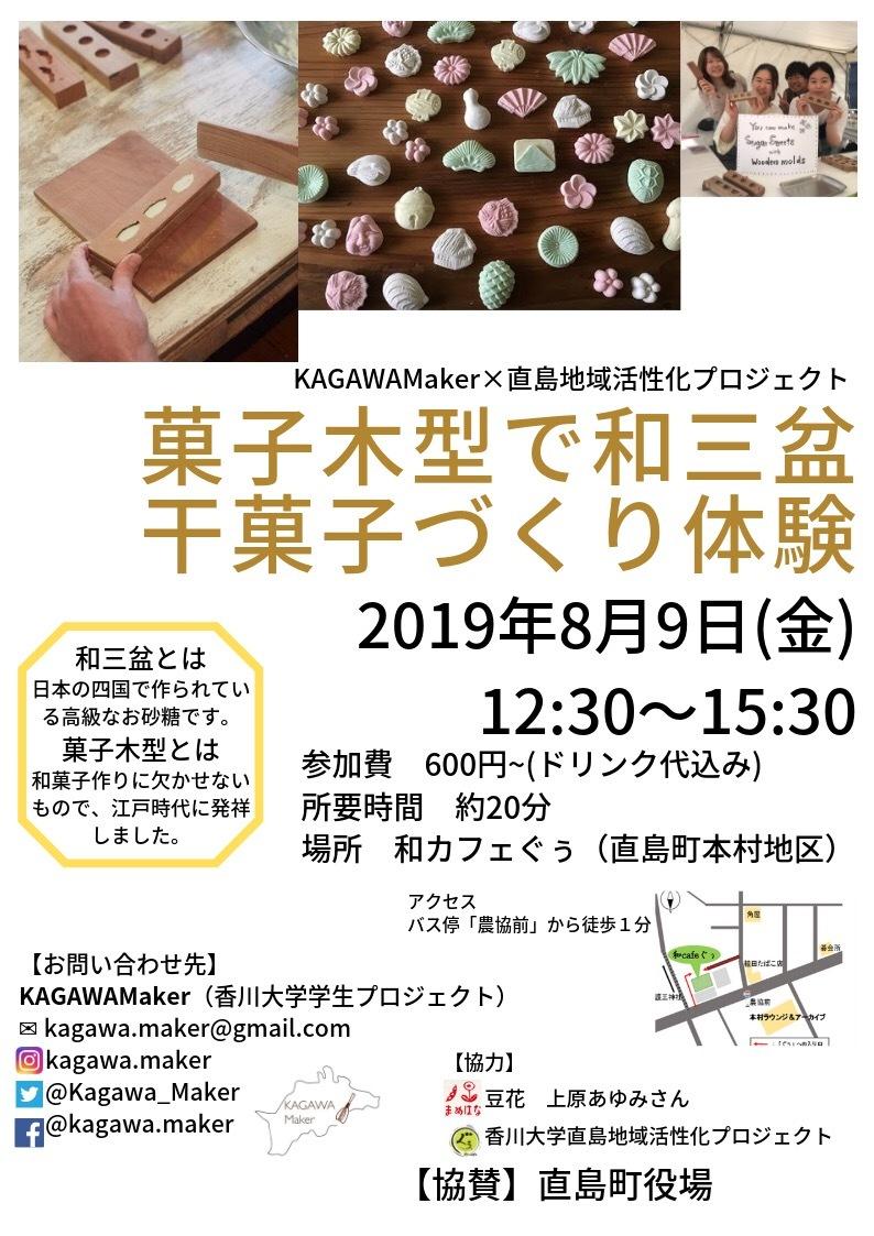 菓子木型で和三盆干菓子作り体験 in 直島_c0227958_20253989.jpg